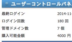スクリーンショット 2014-11-21 21.36.47