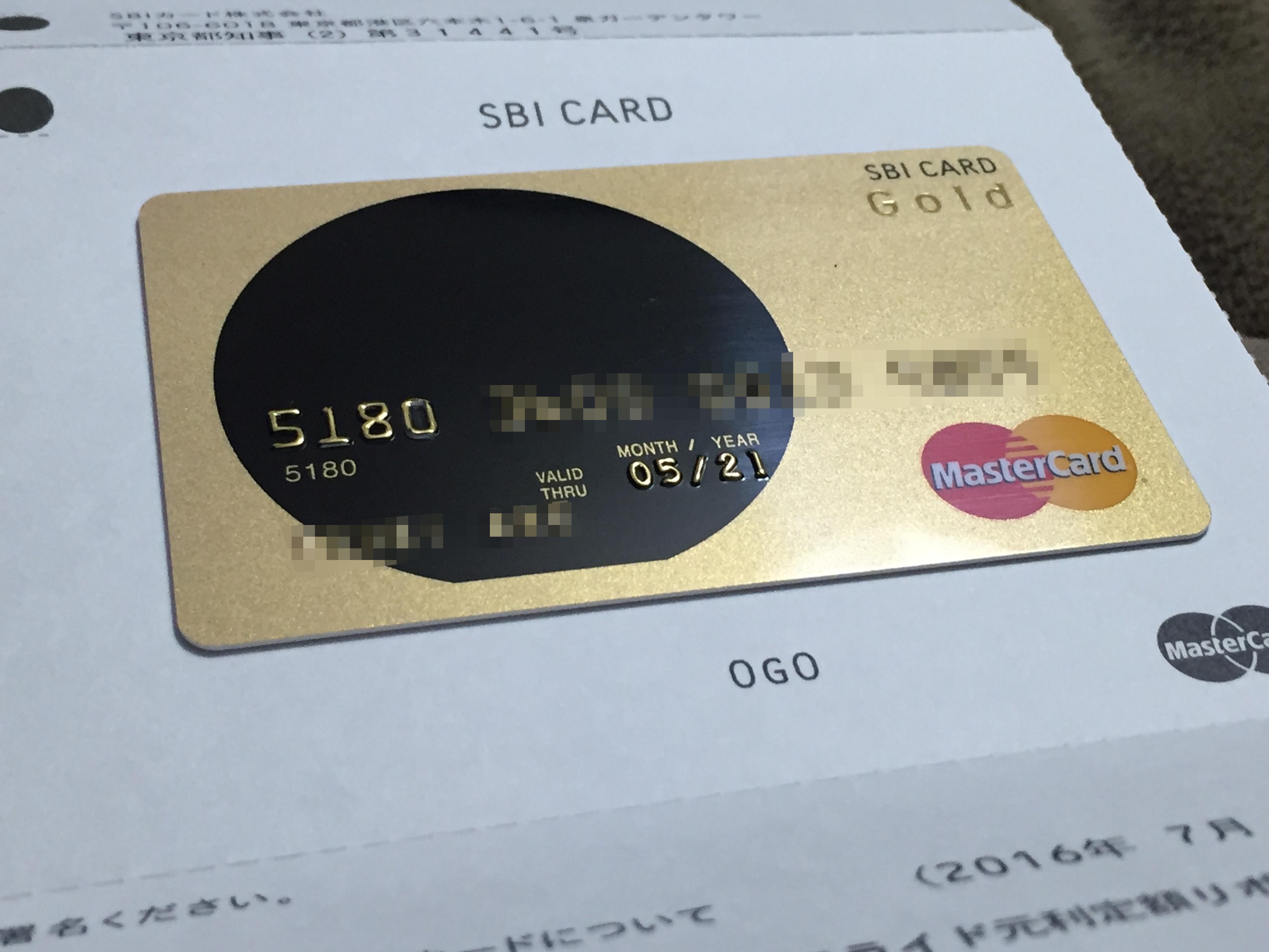 僕の思考SBIカードが届いたよ!